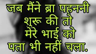 लड़की ने खुद सुनाई अपनी आपबीती.... एक बार जरूर देखें (Real Story in Hindi).