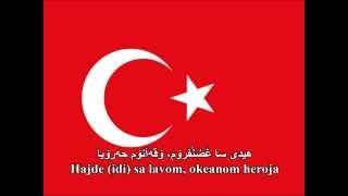 turkey national anthem trkiye cumhuriyeti milli marşı turska nacionalna himna