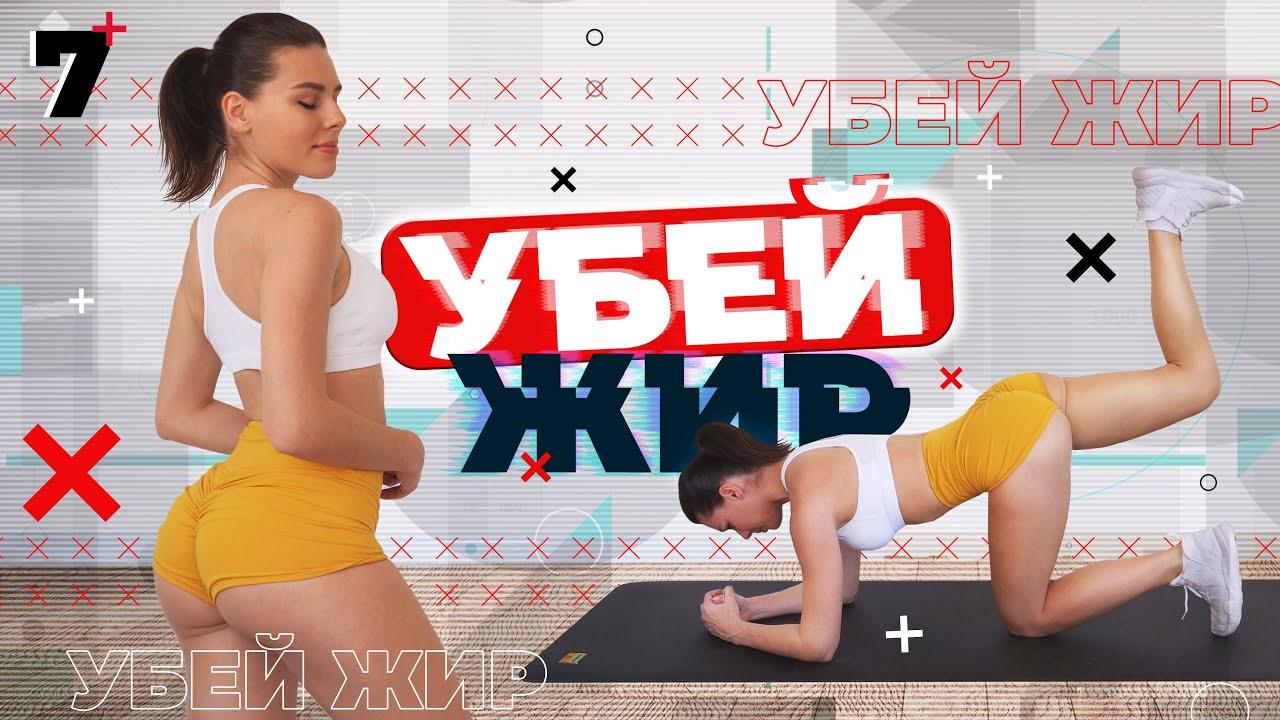 УБЕЙ ЖИР 7 Тренировки Для Похудения ДОМА