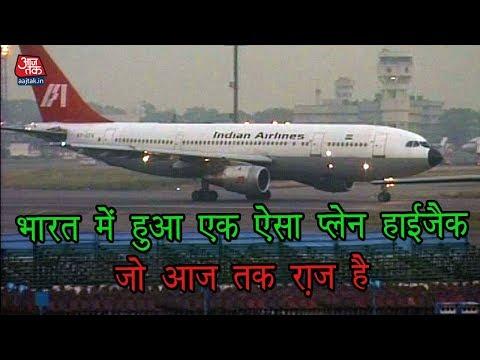 भारत में हुआ था एक ऐसा प्लेन हाईजैक जो आजतक राज़ है #KISSAAAJTAK