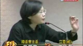 2.小英總統的故事 ❤ (^(00)^)陸委會主委蔡英文vs立委質詢