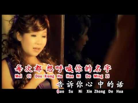 Tracy Lui -雷婷婷 - Lei Ting Ting - 每次都想呼唤你的名字 - Mei Ci Dou Xiang Hu Huan Ni De Ming Zi