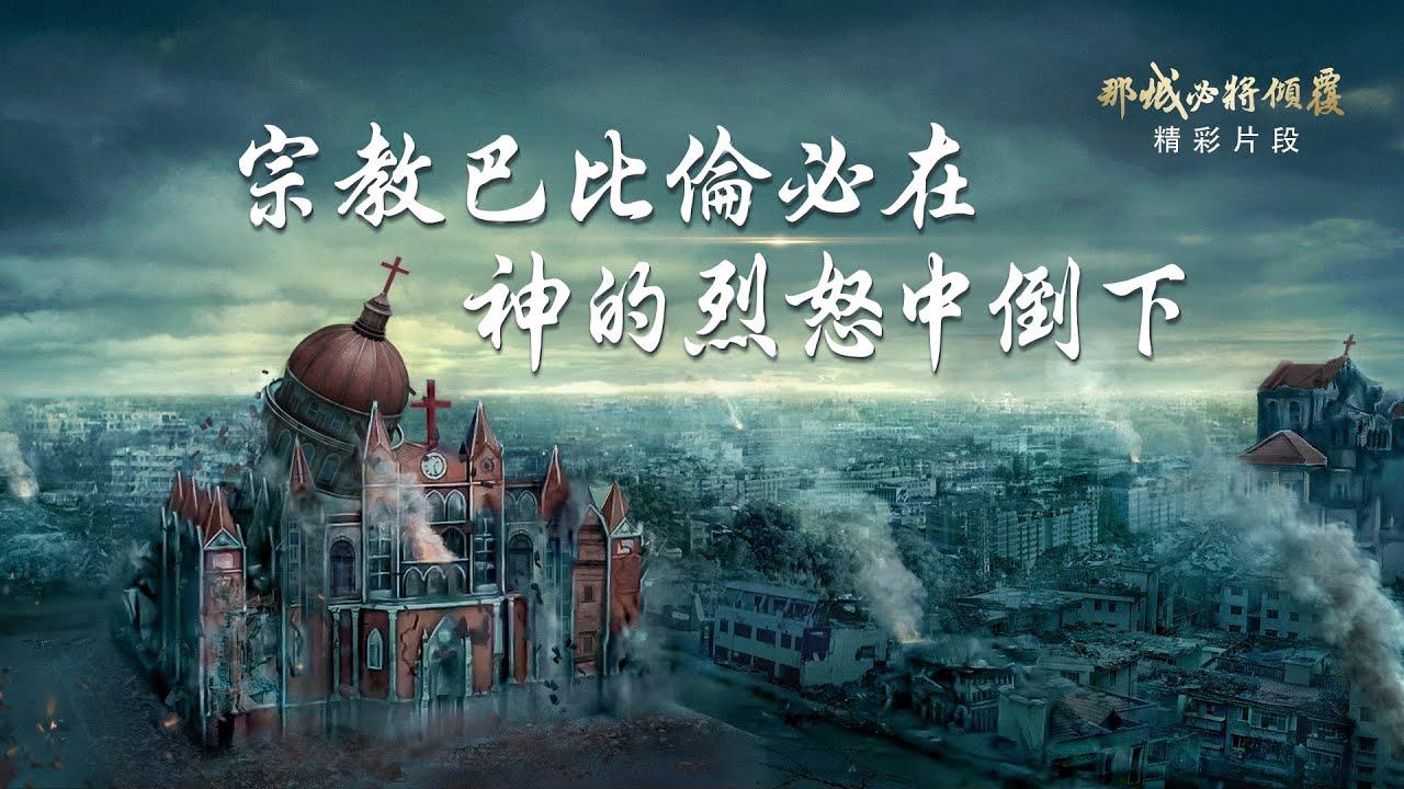 基督教会电影《那城必将倾覆》精彩片段:宗教巴比伦必在神烈怒中倒下