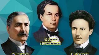Музичне мистецтво, 6 клас. Романс. А. Солов'яненко, Д. Гнатюк.