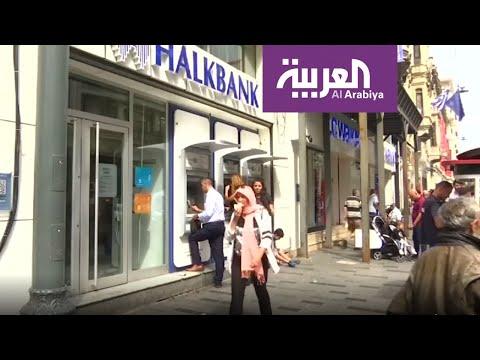 أحد أهم البنوك التركية في مرمى العقوبات الأميركية  - 16:58-2019 / 10 / 16