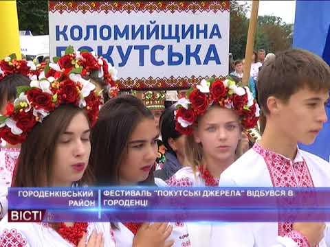 """Фестиваль """"Покутські джерела"""" відбувся в Городенці"""