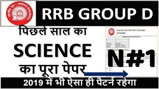 RRB GROUP D SCIENCE  |  | RRB NTPC SCIENCE| RRB SCIENCE| RRB PAPER SCIENCE| BSA SCIENCE|N-1