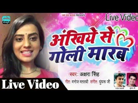 Ankhiye Se Goli Marab - Album Song - Akshara Singh - Live Video - anmolbhojpuri