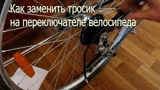 Как заменить тросик на переключателе велосипеда(В видео показан процесс замены тросика на переключателе велосипеда. Для замены тросика нужно: 1. Открутить..., 2015-11-17T07:18:12.000Z)