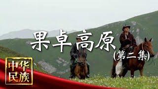 《中华民族》 20190722 果卓高原 第二集 同行| CCTV