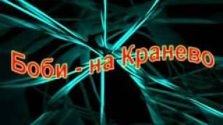 Боби Касиков - Боби в Кранево(, 2011-08-27T17:43:06.000Z)