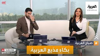 صباح العربية | لماذا بكى مقدم صباح العربية عادل عيدان؟