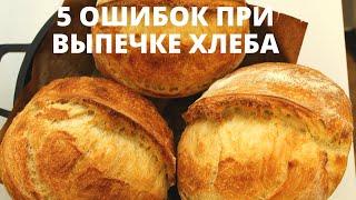 ТОП 5 ОШИБОК ХЛЕБА Что нельзя делать при выпечке хлеба на закваске Baking mistakes bread
