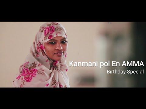 Trending ! KANMANI POLA AMMA !! Amma Birthday Special 🎊