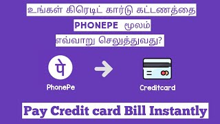 You can pay any Credit card Bill instantly at PhonePe app in Tamil