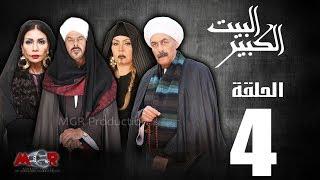 الحلقة الرابعة 4 - مسلسل البيت الكبير | Episode 4 -Al-Beet Al-Kebeer