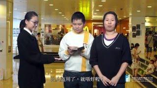 2016保個人資料廣告短片比賽_閩僑中學