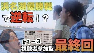 【競艇】視聴者さんと予想舟券バトル!浜名湖ボートレースで勝負!♯1−3