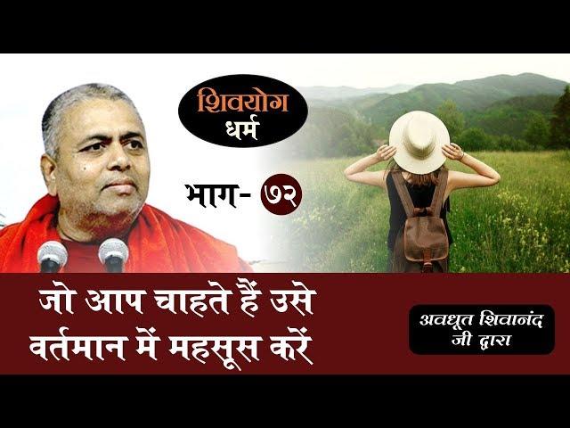 शिव योग धर्म, भाग 72 : जो आप चाहते हैं उसे वर्तमान में महसूस करें