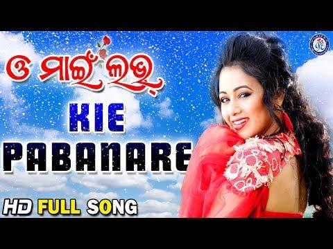 Kie Pabanare | କିଏ ପବନରେ | O My Love | Ira Mohanty | Nirmal Nayak | Archita Sahoo