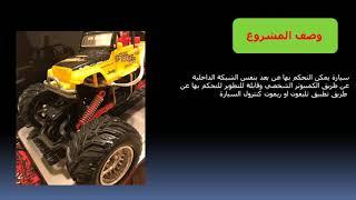 سيارة راسبيري -  مقدمة - فيديو 1-6