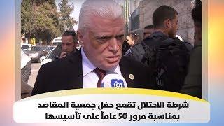 شرطة الاحتلال تقمع حفل جمعية المقاصد بمناسبة مرور 50 عامأ على تأسيسها