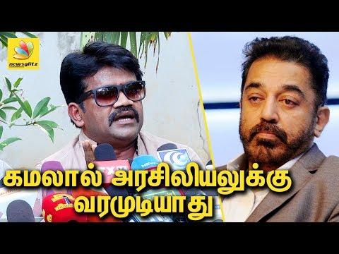 கமலால் அரசிலியலுக்கு வரமுடியாது| Kamal - unsuccessful actor unfit to politics : J K Ritheesh Speech