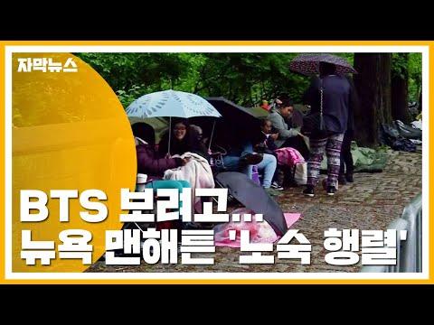 [자막뉴스] BTS 보려고...뉴욕 맨해튼 '노숙 행렬' / YTN