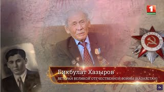 Бикбулат Хазыров. Ветераны о победе