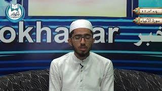 Quran Para 17   Surah Al-anbya & Surah Al-haj   By Hafiz Mohiddin Ikrash