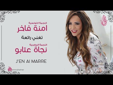 آمنة فاخر تغني رائعة الفنانة المغربية نجاة عتابو  J'en Ai Marre