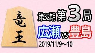 【将棋解説】13分で見る!第32期竜王戦第3局 広瀬vs豊島