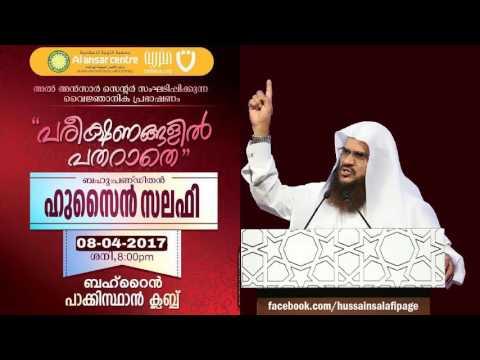 പരീക്ഷണങ്ങളിൽ പതറാതെ - Hussain Salafi latest speech 2017 - AL ANSAR Centre, Bahrain 8/4/2017