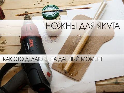 Учебное пособие: изготовление ножа -