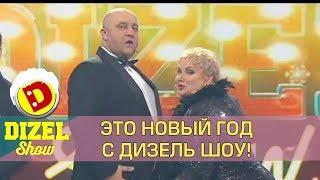 Вечер с Дизель шоу - Старый Новый Год на канале Дизель студио, ictv  Украина