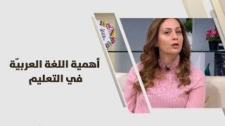 ديالا كمال - أهمية اللغة العربيّة في التعليم
