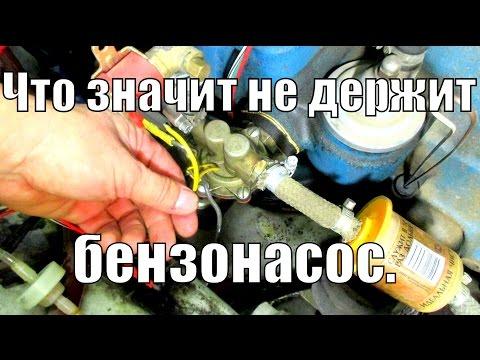 после замены бензонасоса не заводится автомобиль
