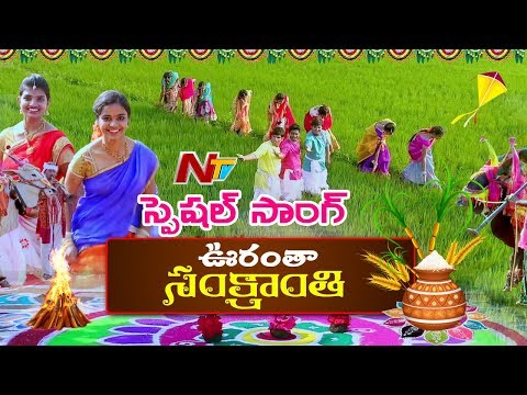 NTV Sankranti Special Song 2018    NTV Special    Sankranthi 2018