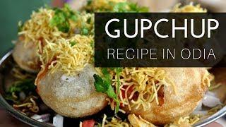 Gupchup Masala and Water Recipe | ଘରେ ତିଆରି କରନ୍ତୁ ଗୁପ ଚୁପ ର ପାଣି ଆଉ ମସଲା | Homemade Gupchup