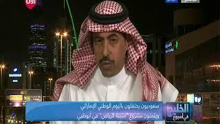 الخليج في اسبوع   احتفالات اليوم الوطني في الامارات تؤكد على إنجازات 46 عاماً