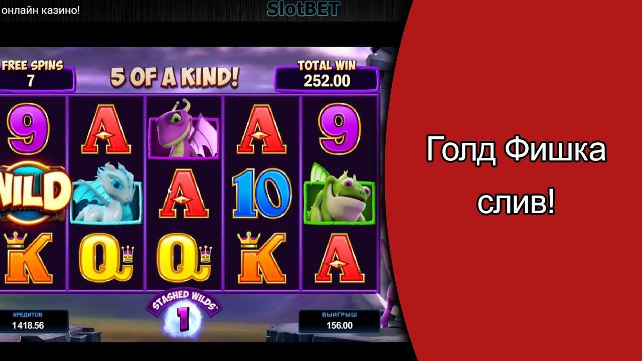 live онлайн казино