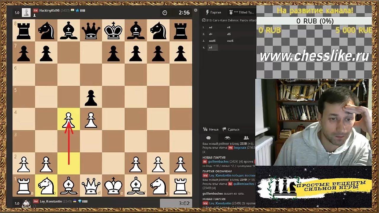 Шахматы онлайн. И снова атака Панова!
