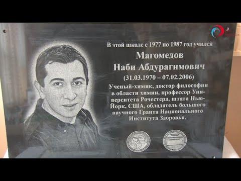 Открытие мемориальной доски Наби Магомедову в Буйнакске