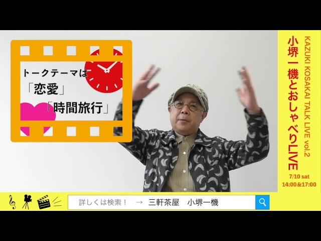7月10日(土)小堺一機とおしゃべりLIVE  開催直前!
