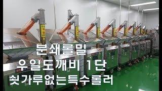 우일도깨비Ⅰ/1단 롤밀/고추로라기/[햅썹설비/방앗간기계…
