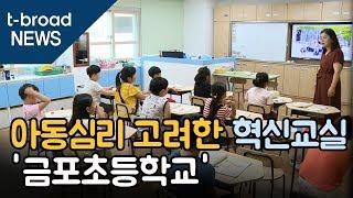 [대구] [연속기획-교실 리노베이션]아동심리 고려한 혁…