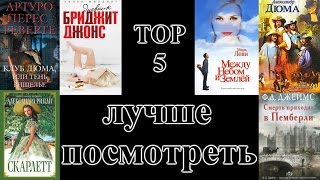 Top 5 книг, которые лучше посмотреть | Фильм vs Книга