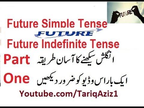 Lesson One Future Simple or Future Indefinite Tense By Tariq Aziz