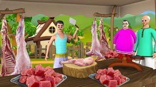 लालची मटन वाला हिन्दी कहानी - Greedy Mutton Seller Hindi Story - 3D Animated Bedtime Fairy Tales