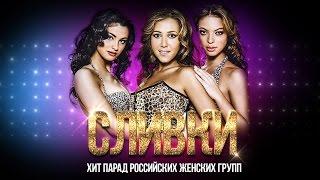 Группа Сливки. Звезды 2000-х. Хит парад Российских женских групп